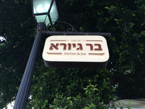 Bar Giyora Tel Aviv